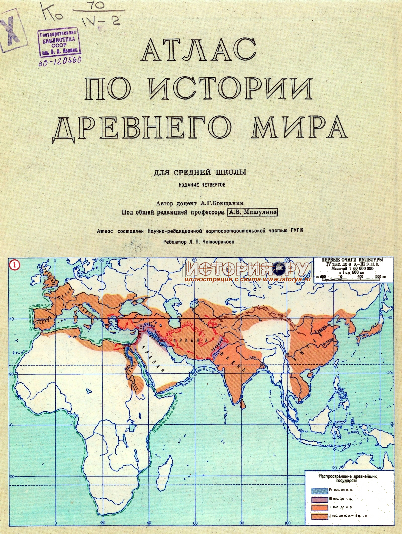 Атлас древнего мира